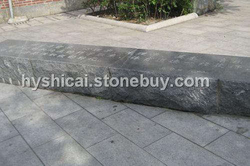 上海世紀廣場G654芝麻黑地鋪石,路沿石