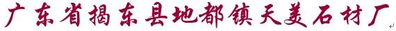 揭阳市天美石材有限公司