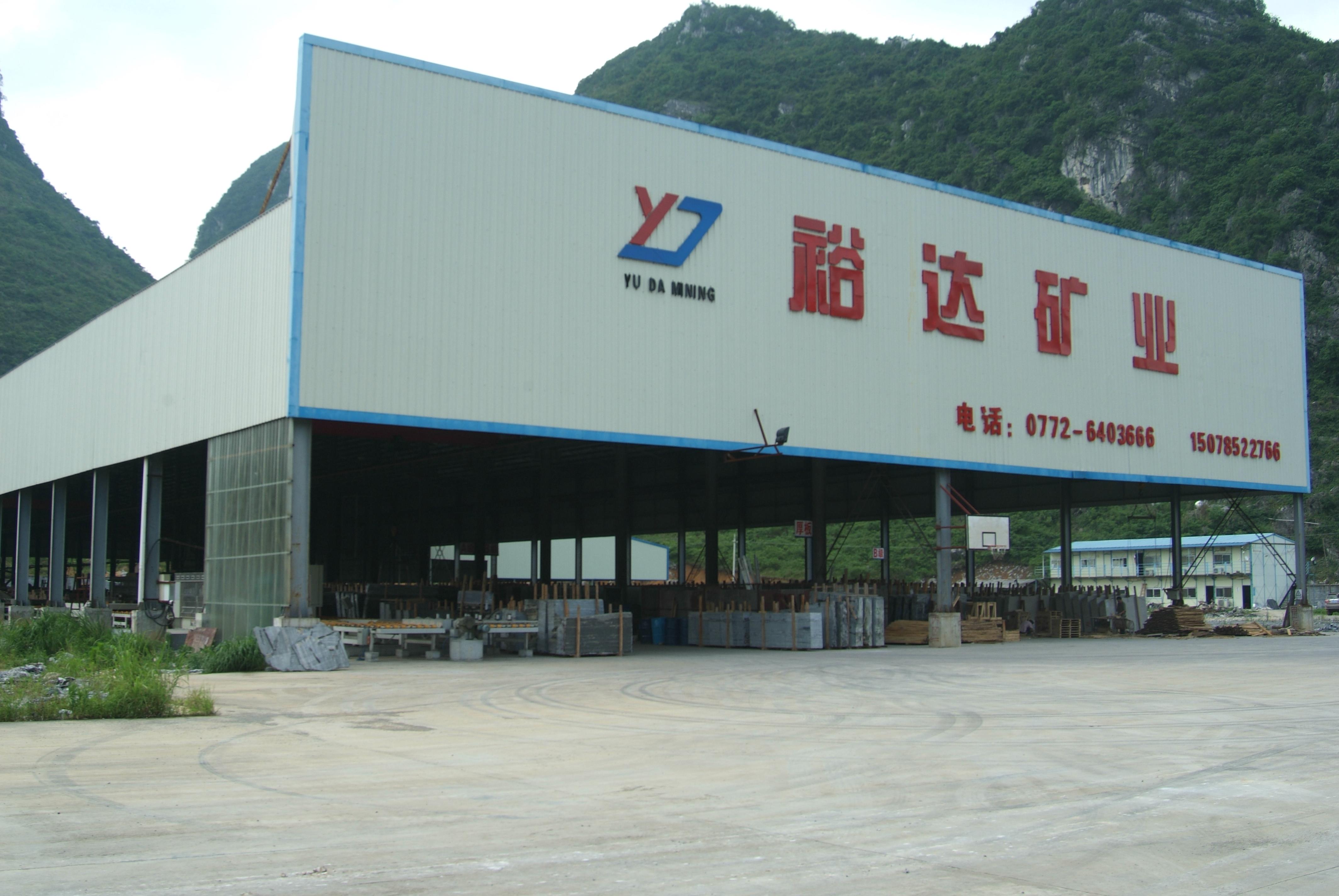 廣西忻城縣裕達礦業開發有限公司