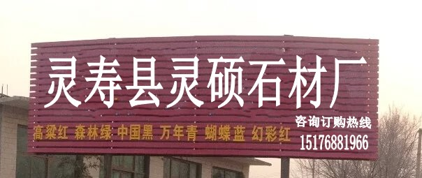 灵寿⌒县灵硕石材厂