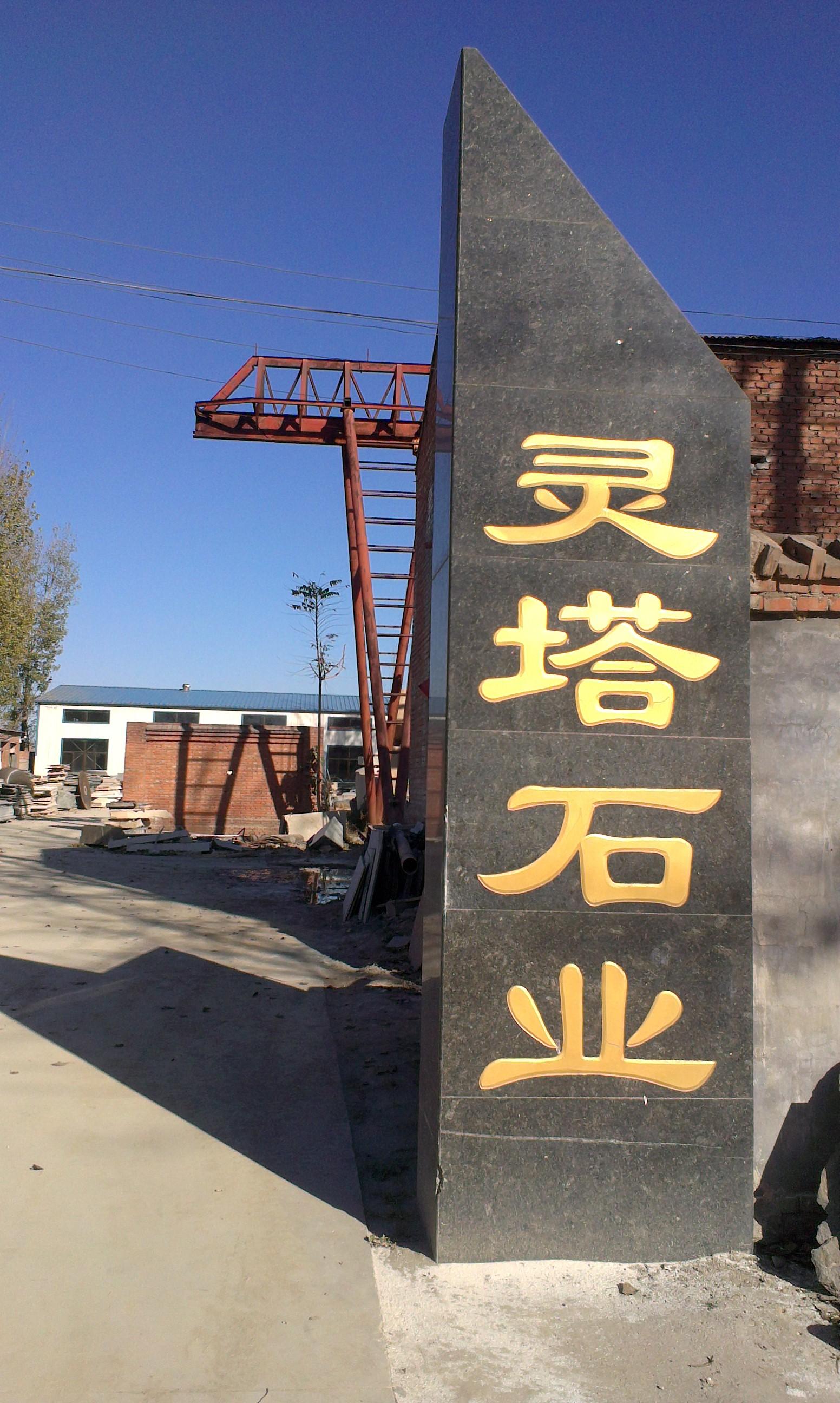 灵寿县灵塔石材厂