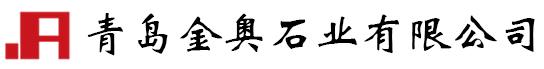 青岛金奥石业有限公司