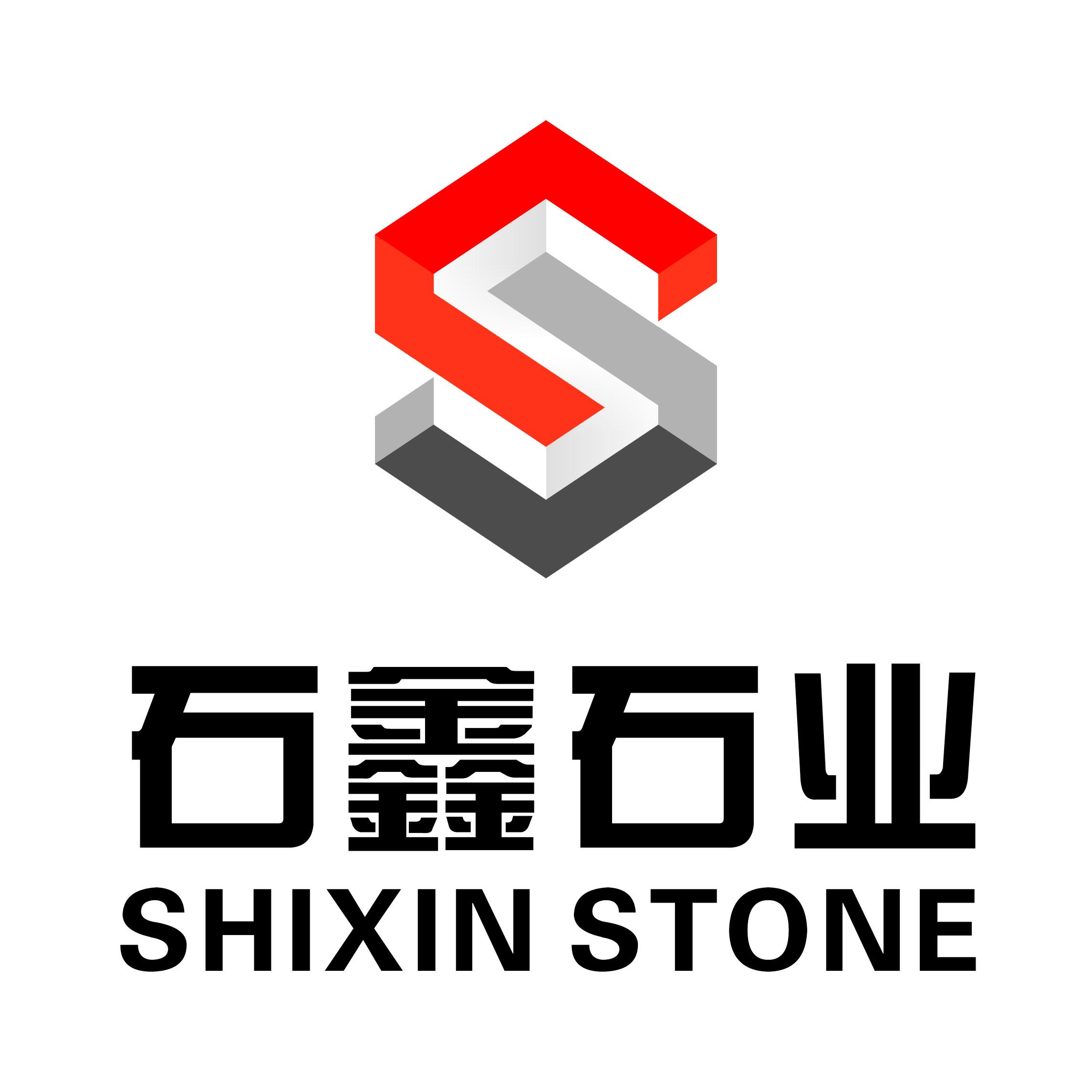 德兴市石鑫石业有限公司