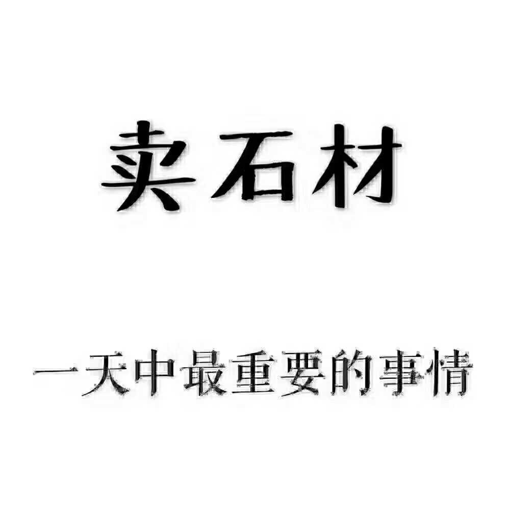 山东省嘉祥县煜然石材有限公司