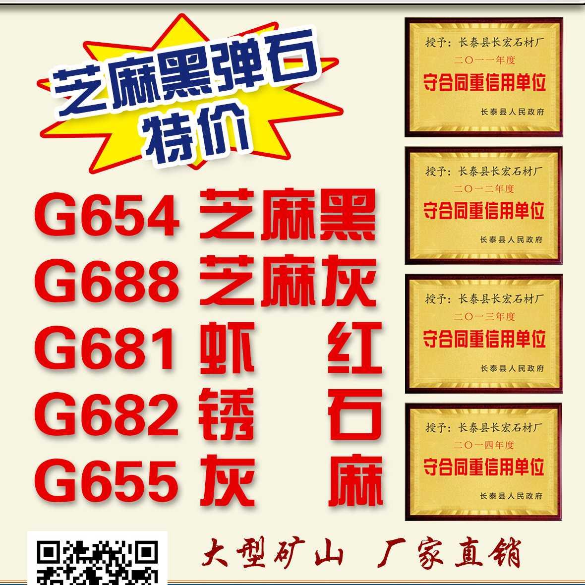 长泰县长宏石材厂