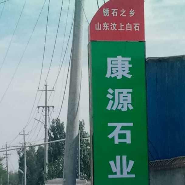 汶上县康源石材制品厂