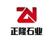 枣阳市正隆石业有限公司