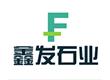 随县鑫发石业有限公司