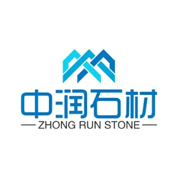 五莲县中润石材有限公司