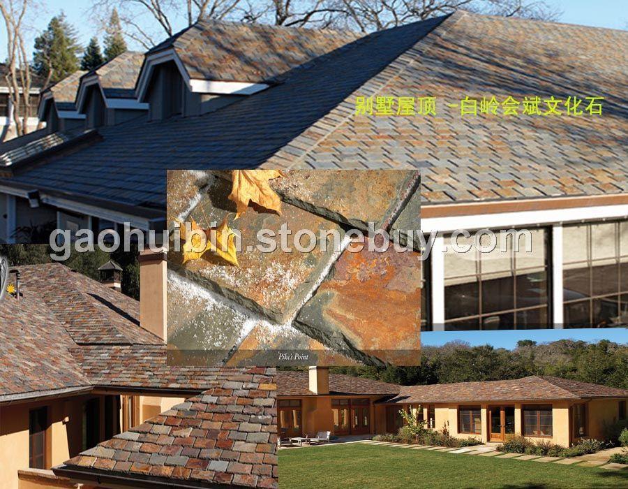 瓦片 锈瓦板 装修别墅屋顶企业图片