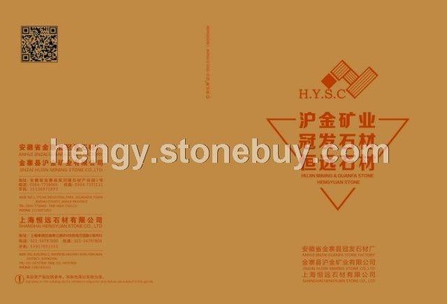 安徽金寨县冠发石材厂