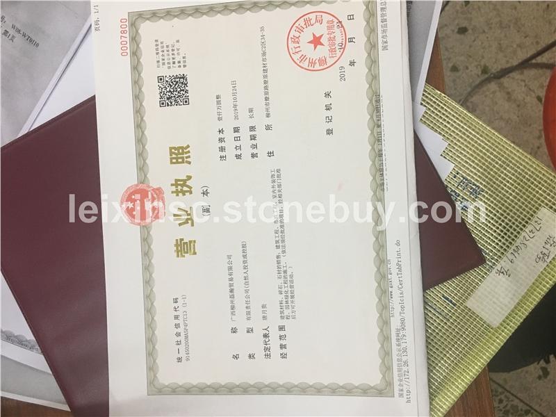 广西柳州磊瀚贸易有限公司