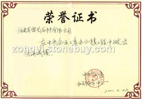 中央企业工委办公楼工程荣誉证书