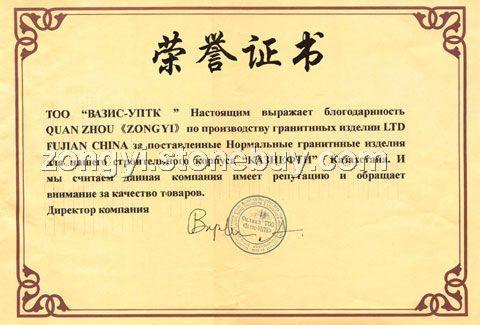 哈撒克斯坦石油公司大厦工程荣誉证书