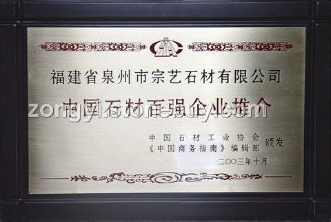 中国石材百强企业推介