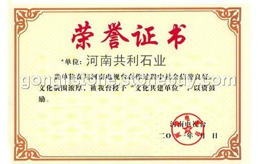 河南电视台诚信合作企业
