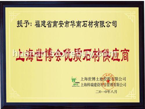 上海世博會優質石材供應商