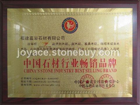 中国石材行业畅销品牌