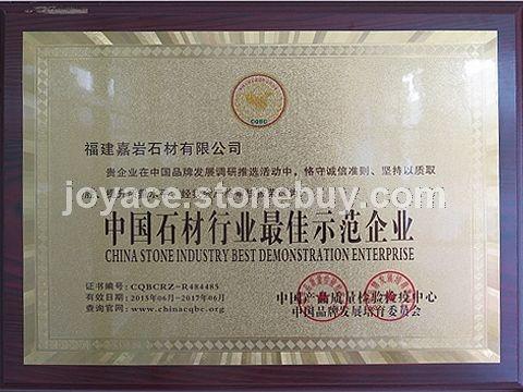 中国石材行业最佳示范企业