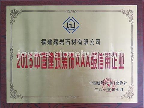 2015年中国建筑装饰AAA级信用企业