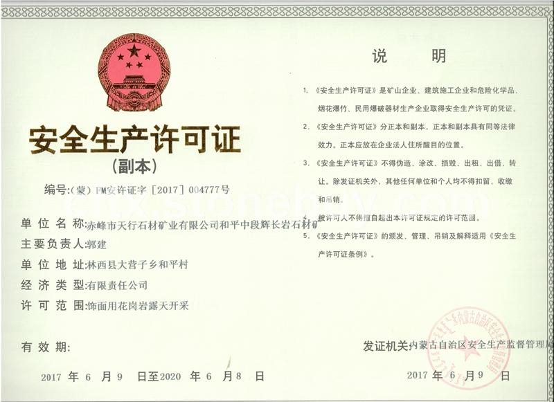 和平中段安全生产许可证1 (1)