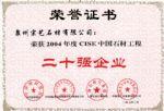 04年度中国石材工程二十强