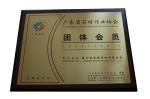广东省石材行业会员