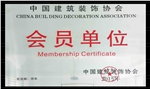 中国建筑装饰协会石材会员单位 荣誉