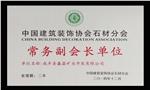中国建筑装饰协会 常务副会长单位