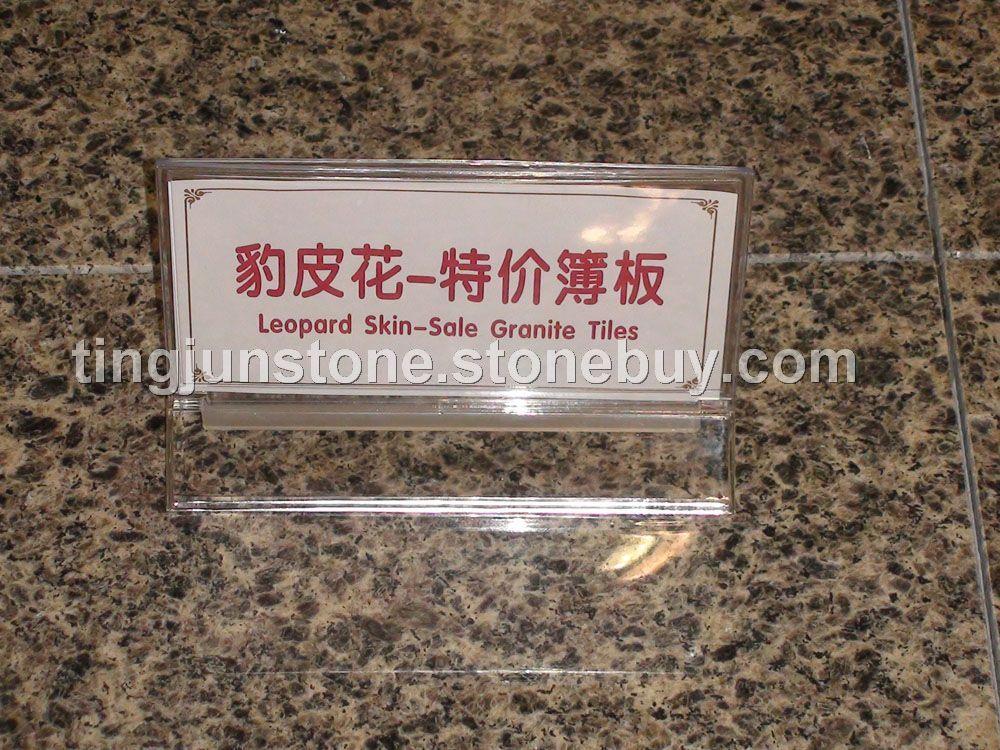 豹皮花异型、石材、花岗岩