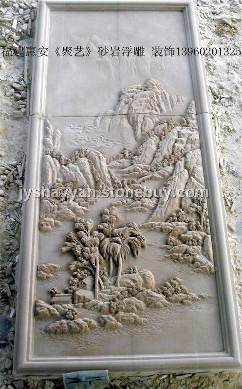 砂岩浮雕山水画 图片
