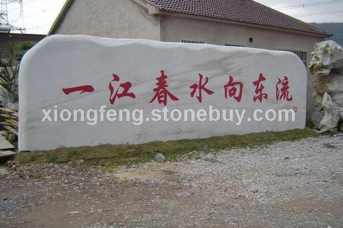 厂家直销黑白根大板、银白龙、海浪花、桂林红、拼花、地角线 、杜鹃红 、钟山青、广西白栏杆
