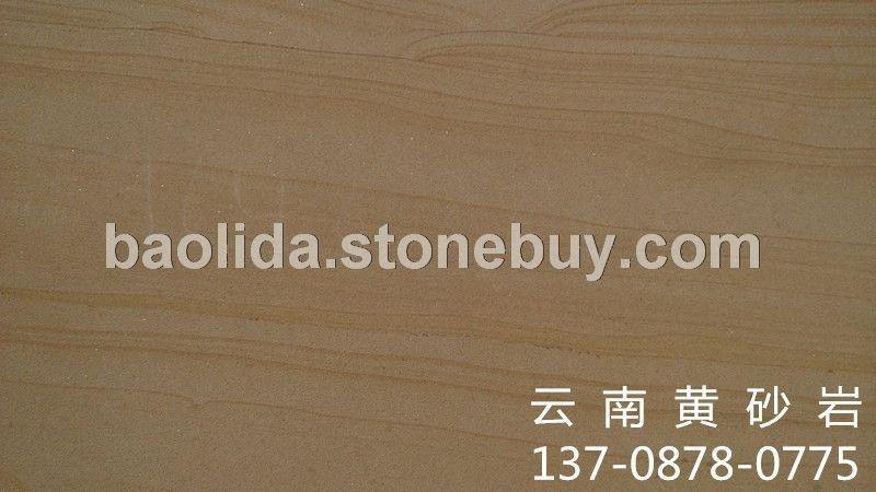 黄砂岩005