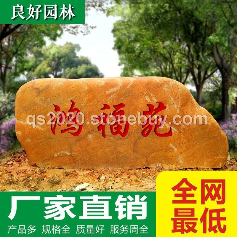 景观石厂家直销大型园林石、景观装饰专用黄蜡石