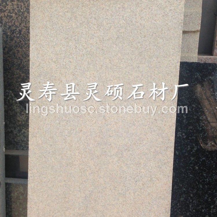 柏坡黄石材_柏坡黄石材价格_柏坡黄石材厂家 小米黄花岗岩