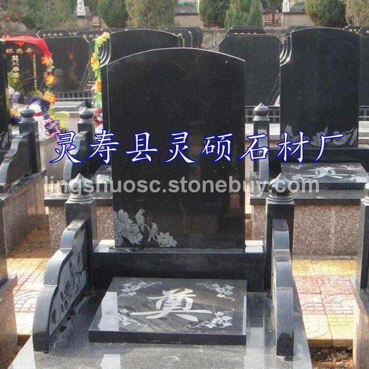山西黑墓碑 山西黑墓碑石