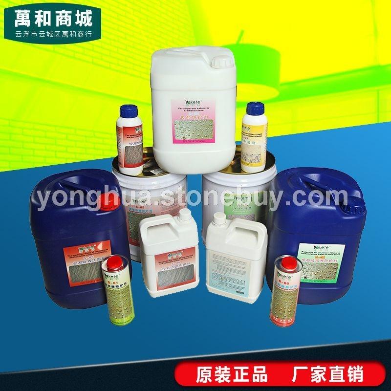 现货供应 雅科特正品保障 S01--S10系列 热销石材防护清洁