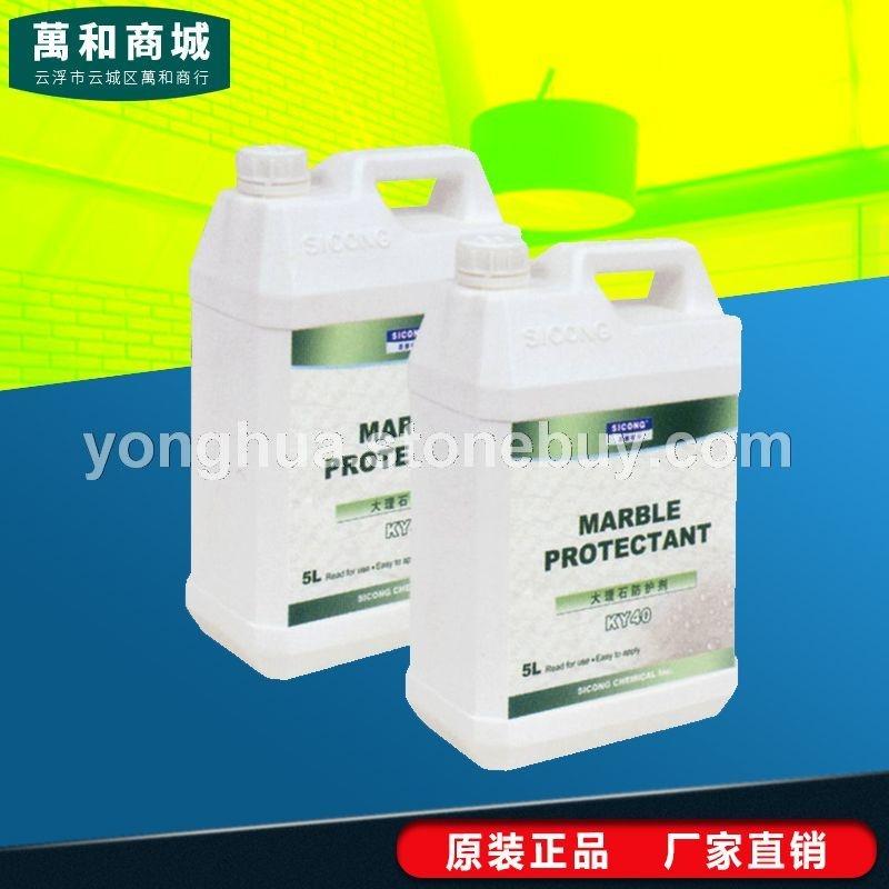 正品保障 思康化学KY40大理石防护剂