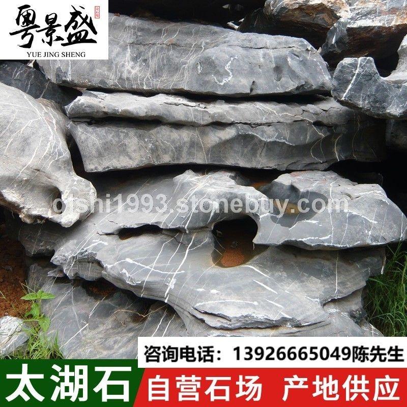 320号│村牌石 自然风景石 景观石 自然石 观赏石 文化石   刻字石 奠基石 门牌石