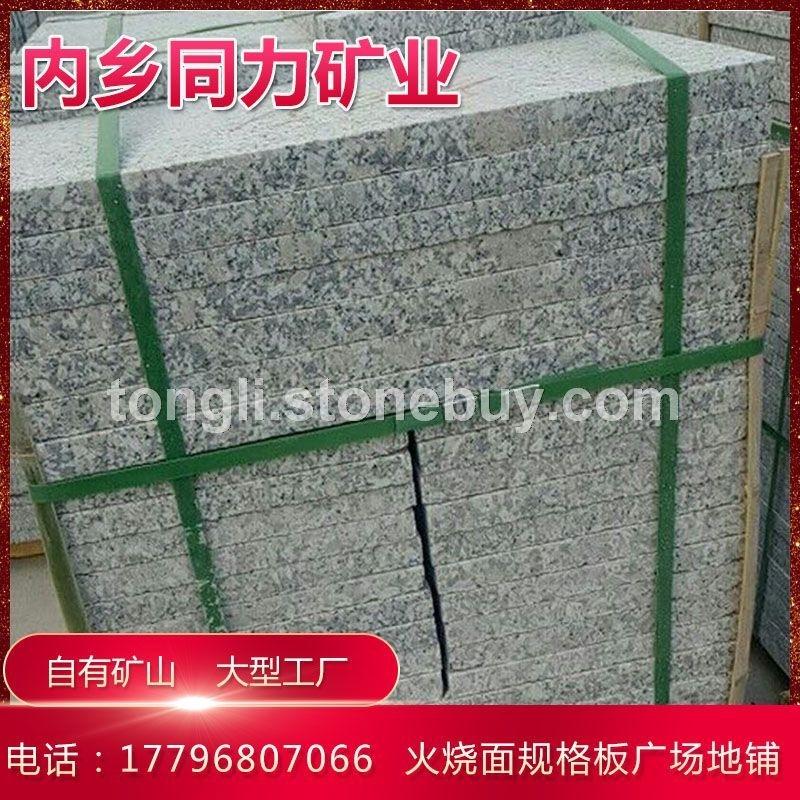 梨花紅珍珠紅紅麻G736火燒面規格板廣場地鋪石材河南工廠生產