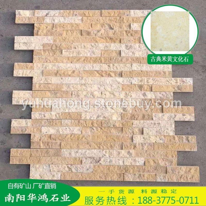 罗曼米黄莱姆石文化石
