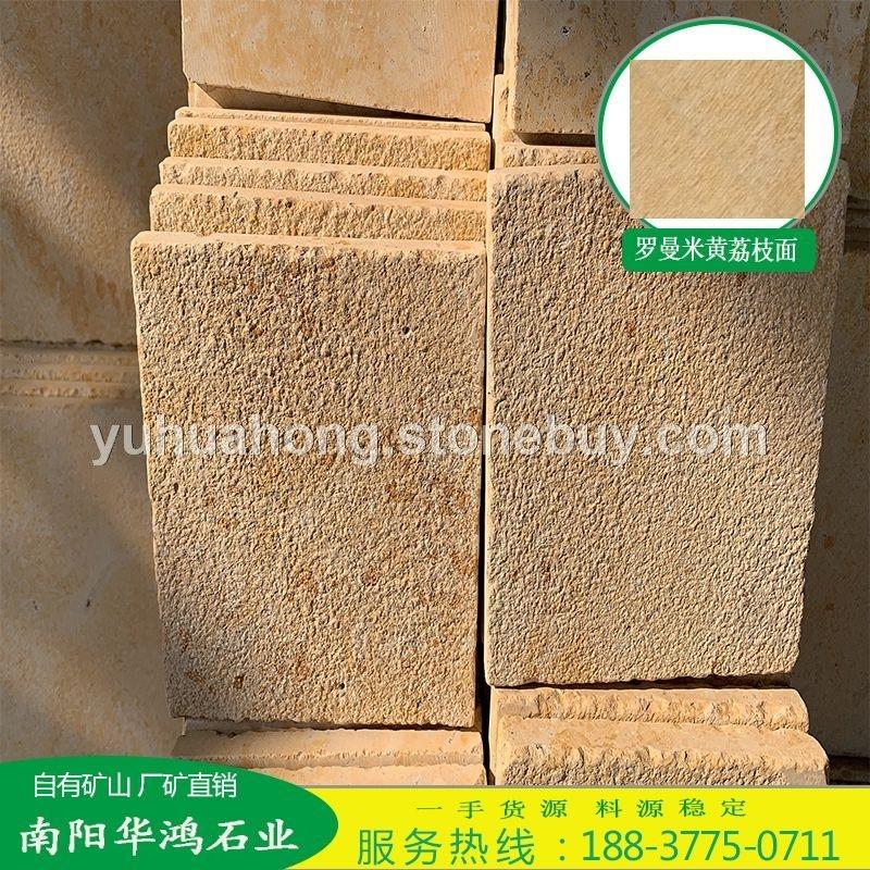 罗曼米黄莱姆石葡萄牙米黄地铺石庭院装饰石材