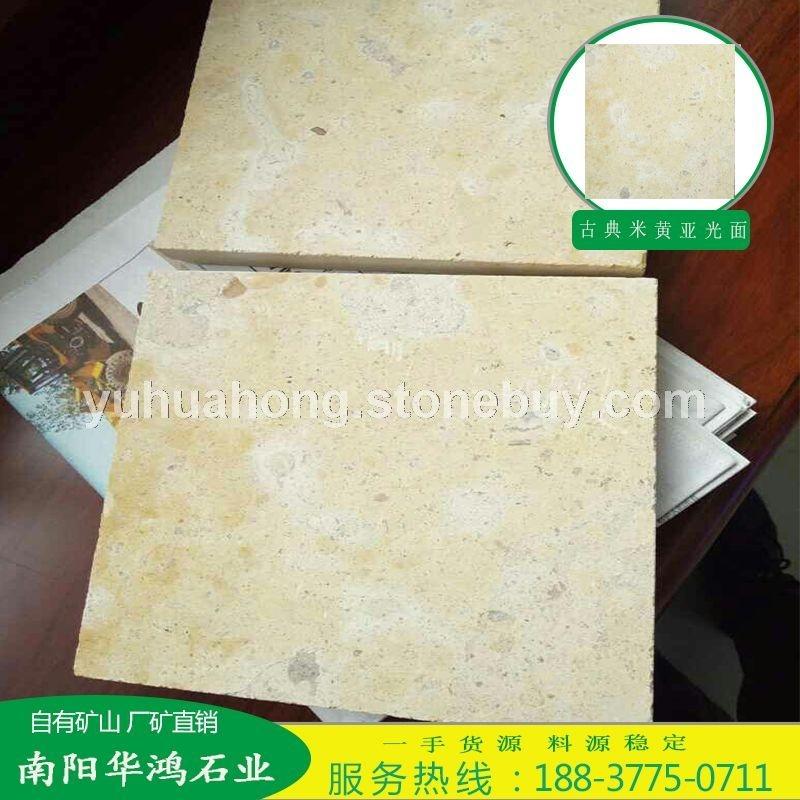 石灰石莱姆石姜黄石亚光面面地铺装饰石材