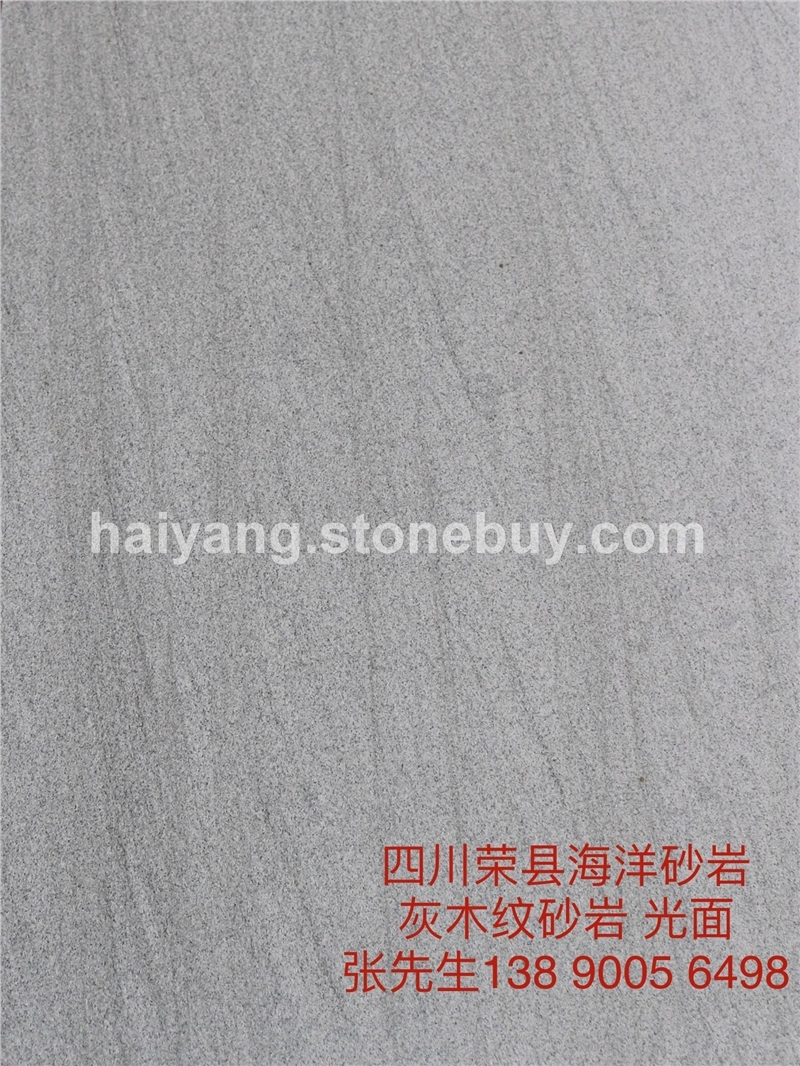 灰木纹砂岩