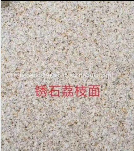 銹石荔枝面優質板材荔枝面
