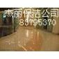 北京昌平区杰丽清洗保洁服务公司