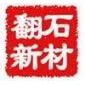 北京苹果石材养护中心