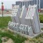 三维立体字雕刻第一城