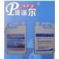 PN260耐碱乳液防护剂