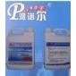 PN250乳液防护剂